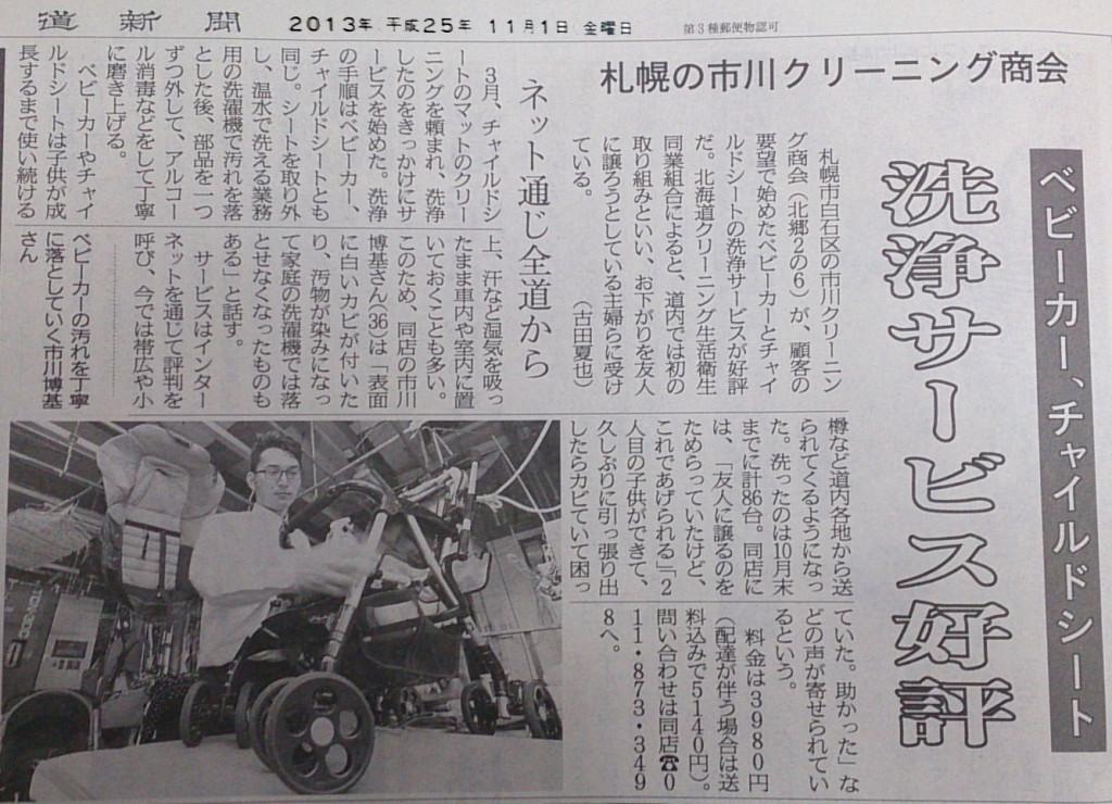 チャイルドシート・ベビーカークリーニングが、北海道新聞に掲載!