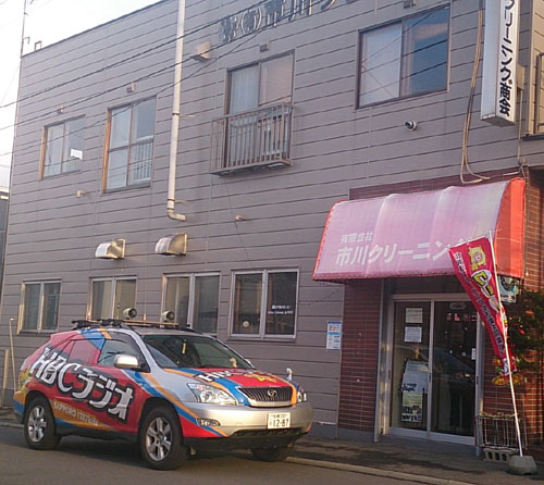 チャイルドシート・ベビーカークリーニングが、HBCラジオで生中継