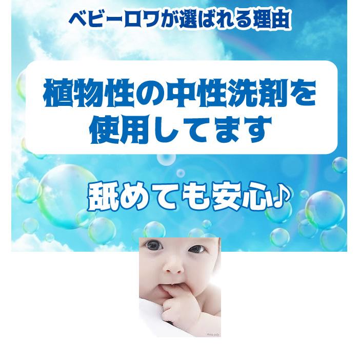 舐めても安心な植物性の中性洗剤を使用してます